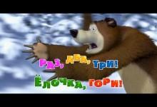 Masa a medved: Vianoce a Novy rok