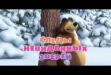 Masa a medved: Stopy