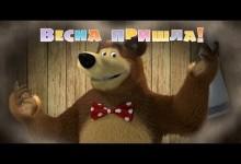 Masa a medved: Prisla jar