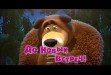 Masa a medved: Az nabuduce