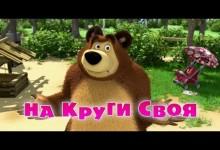 Masa a medved: Navrat