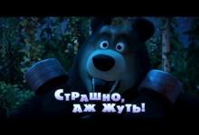 Masa a medved: Strasidlo