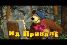 Masa a medved: Kempovanie