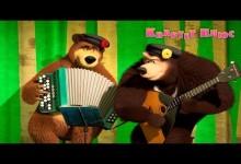 Masa a medved: Hudobne kvarteto