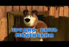 Masa a medved: Spomienky