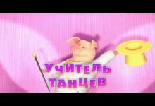 Masa a medved: Ucitel tanca